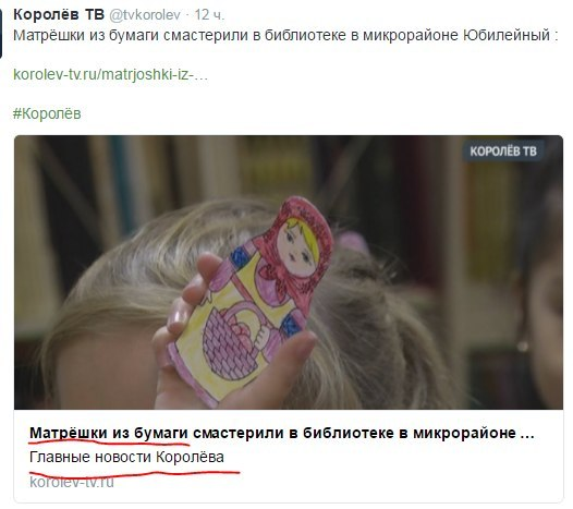 Главные новости Королев, Новости, Скука