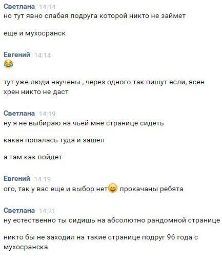 Говорливый разводила ВК ВКонтакте, Развод, Мошенники, Моё, Длиннопост