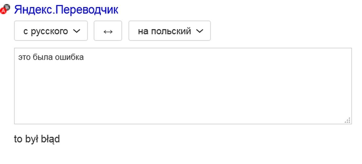 Пнреводмики с плльськогт на рускиц