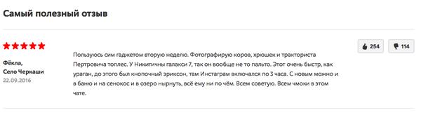 Отзыв на сайте Мвидео про афоню7