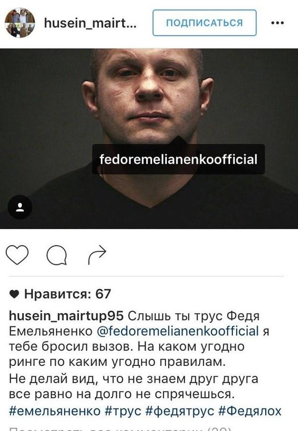 У кого-то проблемы... Федор Емельяненко, В мире животных, Длиннопост