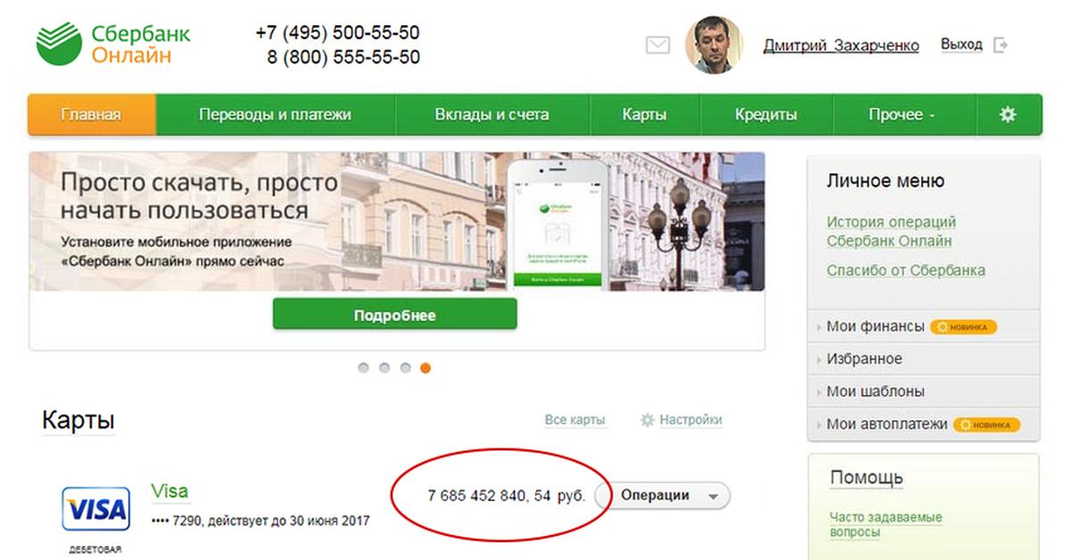 Полковник дмитрий захарченко выиграл в казино online казино с рублями