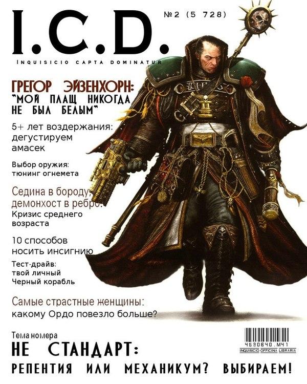 Пресса на любой вкус Warhammer 40k, длиннопост, пресса, чтиво, профессиональный юмор