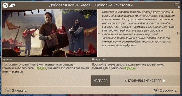 Отсылки в Endless Legend
