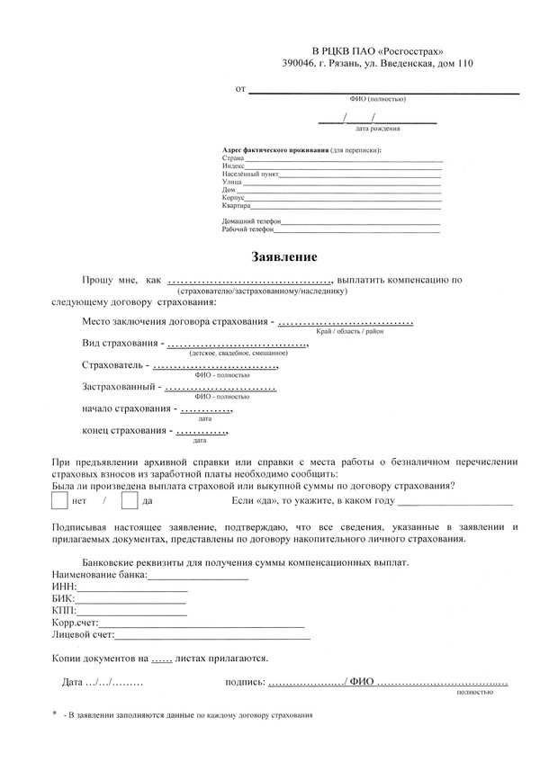 квартиру сталинской росгосстрах в рязани выдачи компенсации несколько месяцев назад