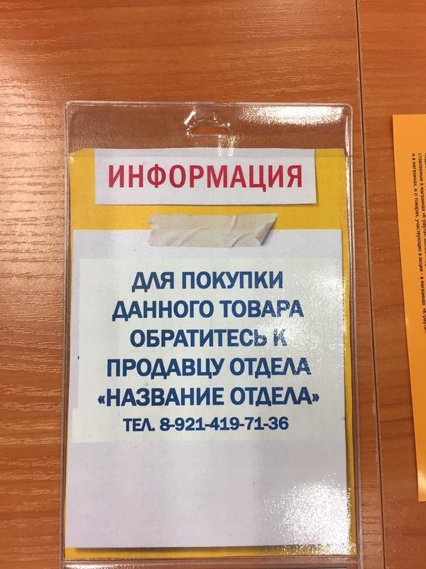 """Отдел """"Название отдела"""" Магазин, Тупость"""