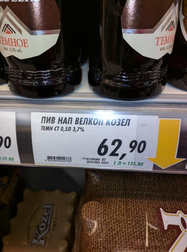 Иногда можно купить дешевле, если быть внимательным. Покупка, Ценник, Скидки, Длиннопост