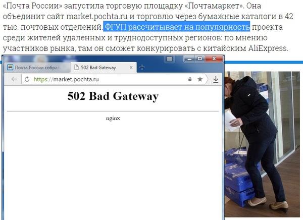 «Почта России» запустила торговую площадку «Почтамаркет» Почта России, Алиев, Маркет