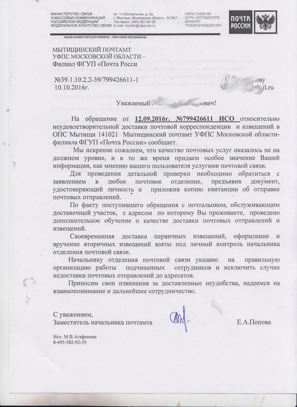 И свои пять копеек про почту почта, Почта России, длиннопост