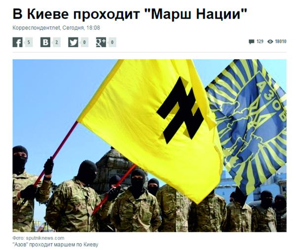 """Думаю, что одна """"и"""" явно лишняя... Политика, Украина, Нацисты, Вопрос, Когда, Изчезнут, Эти, Твари"""