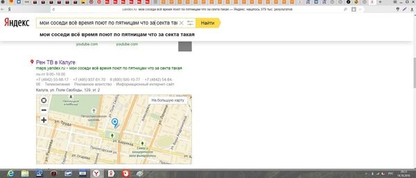 Яндекс шутит Яндекс пошутил, Соседи реально топтуны, Вечер пятницы