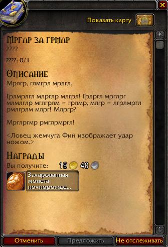 Немного Мргл-Мргл квестов World of Warcraft, Мурлоки, Warcraft, Длиннопост