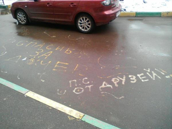 Спасибо за дочек! И пс))) Надпись, ПС, Асфальт