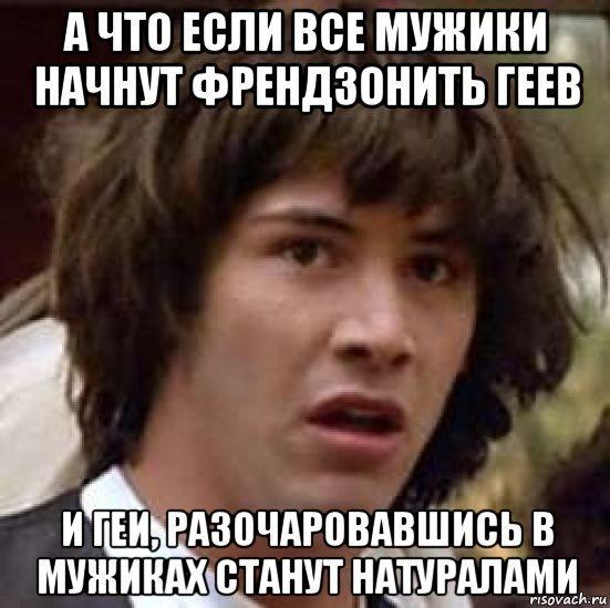 Гейское....