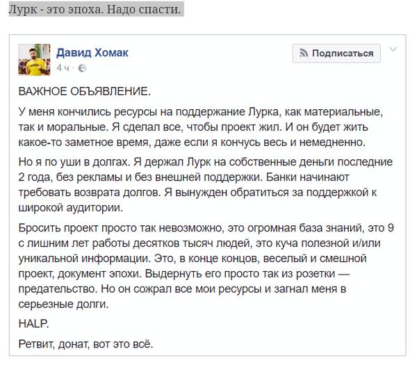 #ЛуркЖиви  #SaveLurk Луркморье, Помощь, Лига Добра