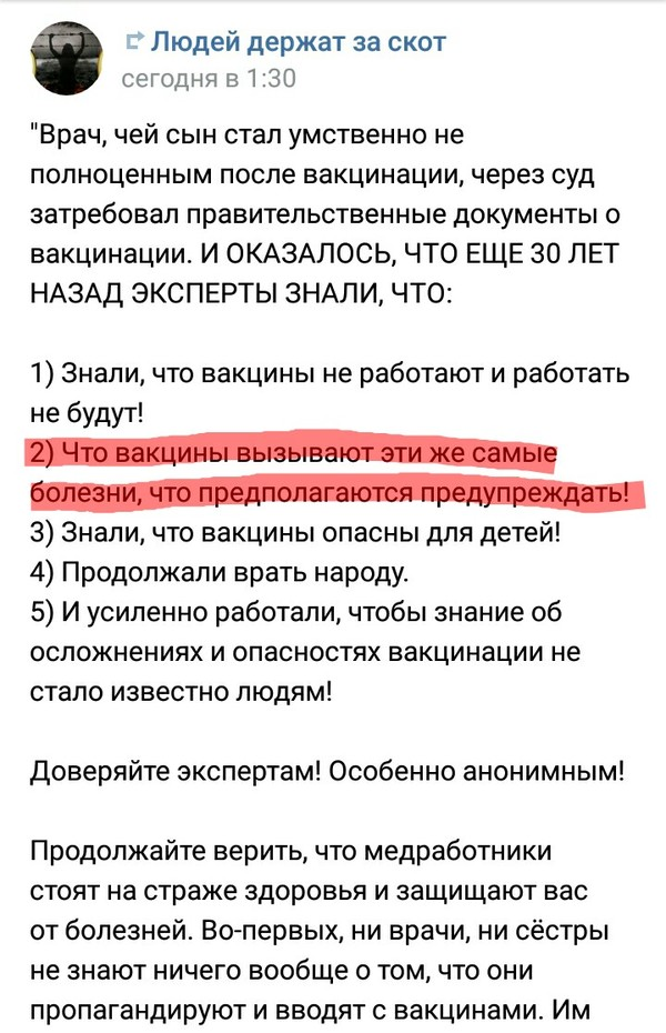 """Аргументы: уровень """"Бог"""" Эксперты-Медики, Вакцина вызывает болезни!, Лошади"""