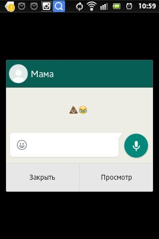 Мама Мама, Whatsapp, Переписка