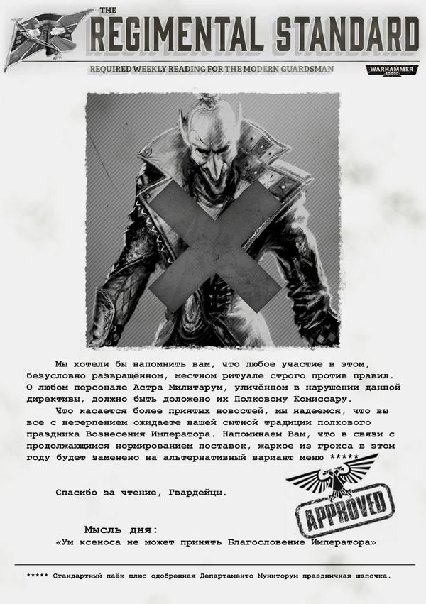 Одеваться как Арлекин и пугать людей? Не надо так. Warhammer 40k, Astra Militarum, Полковой Штандарт, eldar, перевод, длиннопост