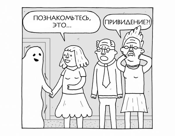 парня комикс и знакомство диалог девушки