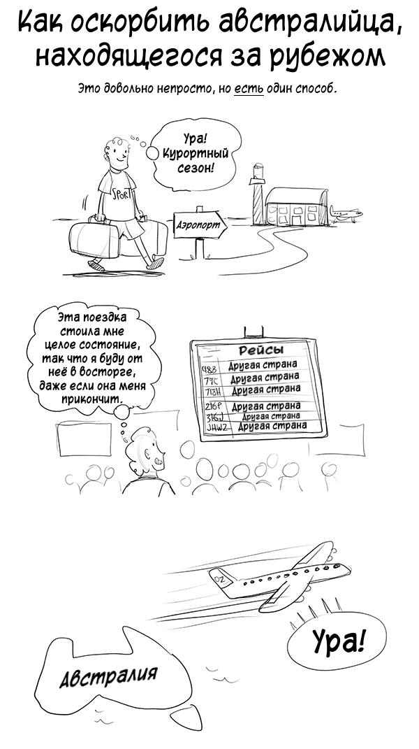Как оскорбить австралийца Комиксы, Joshua-Wright, Австралийцы, Длиннопост