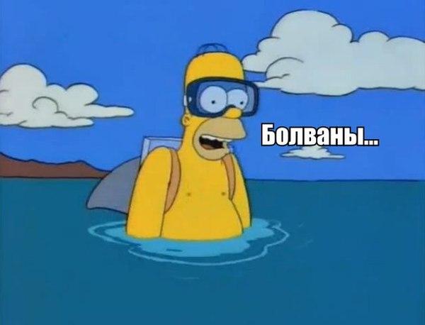 Симпсоны - Акула)) Симпсоны, Барт симпсон, Гомер, Акула, Длиннопост
