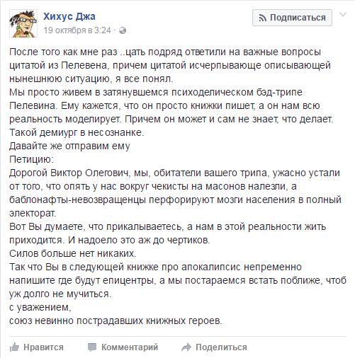 Петиция Пелевину Виктор Пелевин, Facebook, реальность, трип, демиург в несознанке
