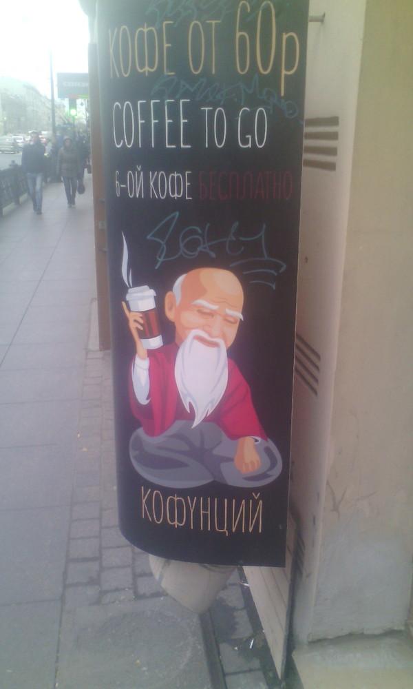 Так где же истина? Стрит-Арт, Санкт-Петербург, Конфуций, Морихэй Уэсиба