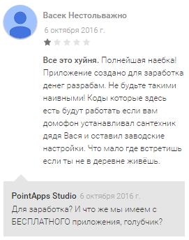 КлиентоНЕориентированность Google Play, Недовольство, Разработчики, Длиннопост