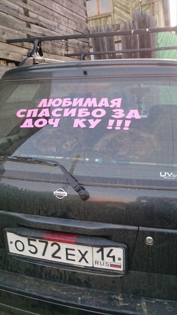 Дочька... Русский язык, Авто, Грамотеи