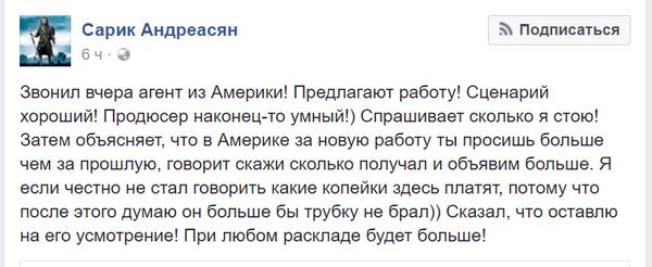 Good News Everyone! Сарик Андреасян, Великий Режиссёр, Америка, Россия, копейка