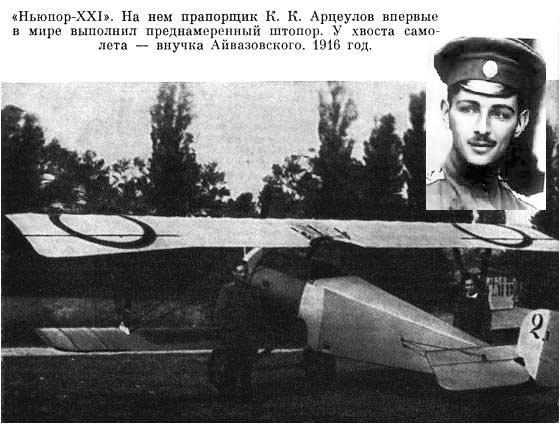 100 лет назад, летчик Константин Арцеулов впервые в истории российской авиации ввел свой самолет в штопор и вывел его в крутое пикирование. Самолет, Авиация, Штопор