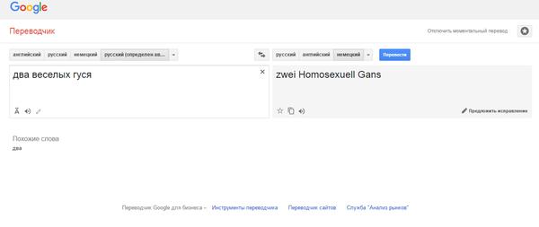 Будьте осторожнее, когда используете Гугл-переводчик