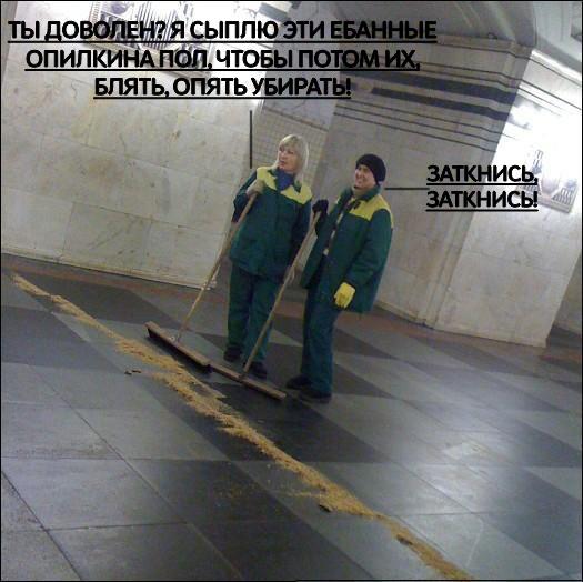 Многих интересовал этот вопрос. Зачем в московском метро разбрасывают опилки? Метро, Опилки, Вопрос, Cynicmansion