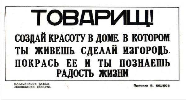 Идиотизмы из прошлого! №2 СССР, юмор, ненормальности, нарочно не придумаешь, журнал крокодил, длиннопост