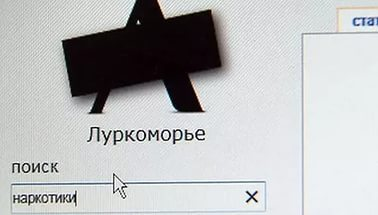 Роскомнадзор снял блокировку с сайта Lurkmore Луркморье, Зеркало, Роскомнадзор, Новости