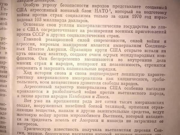 Будь готов! Военная подготовка, США vs СССР, НАТО, Учебное пособие, Книги, Длиннопост