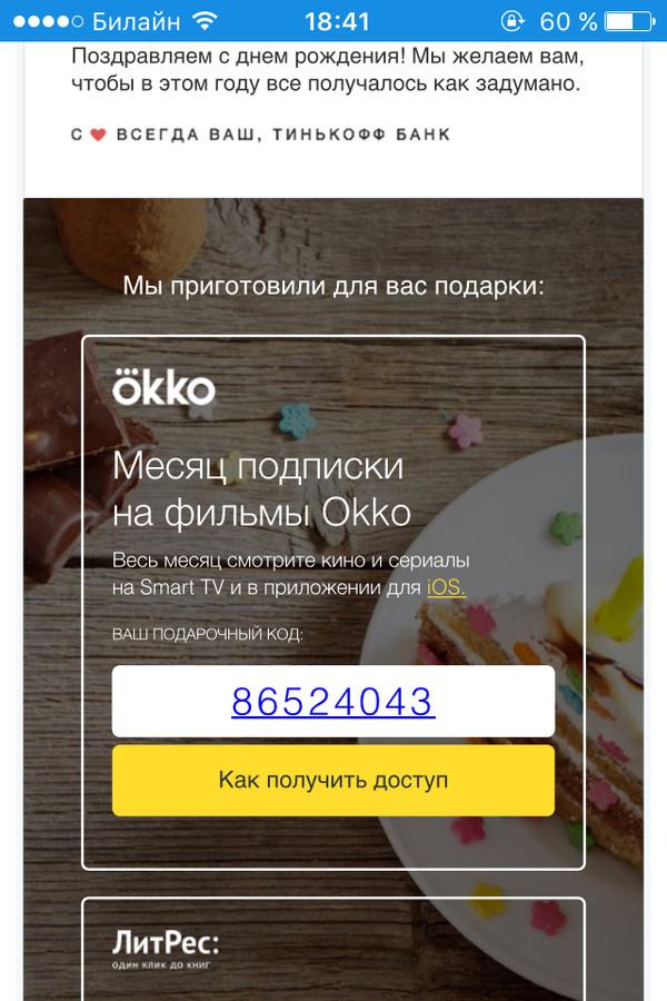 Халява Фильмы, Тинькофф, Подарок