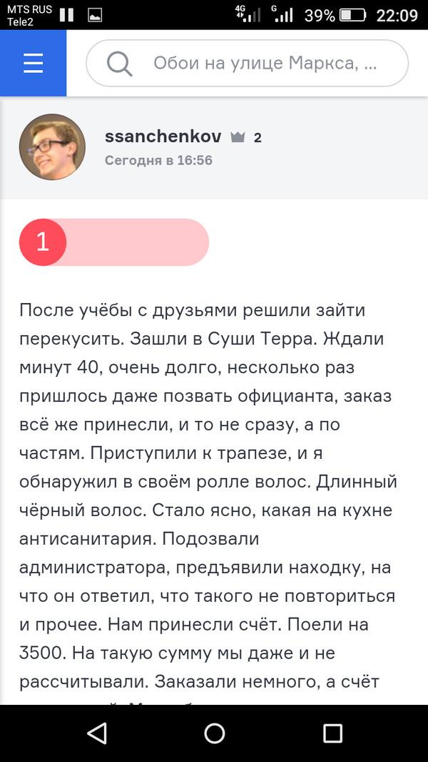 Халявщики в Нск Новосибирск, Халявщики, Малолетки, Позор, Длиннопост