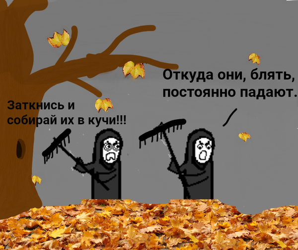 Осень прошла, листья опали Cynicmansion, Бонуса нет, Осень, Косари