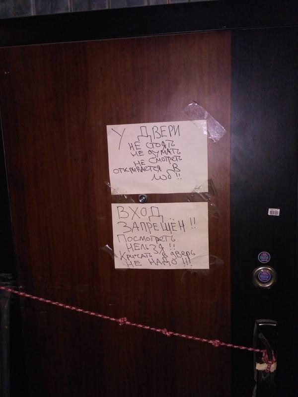 Запретная дверь Дверь, Нельзя, Удар