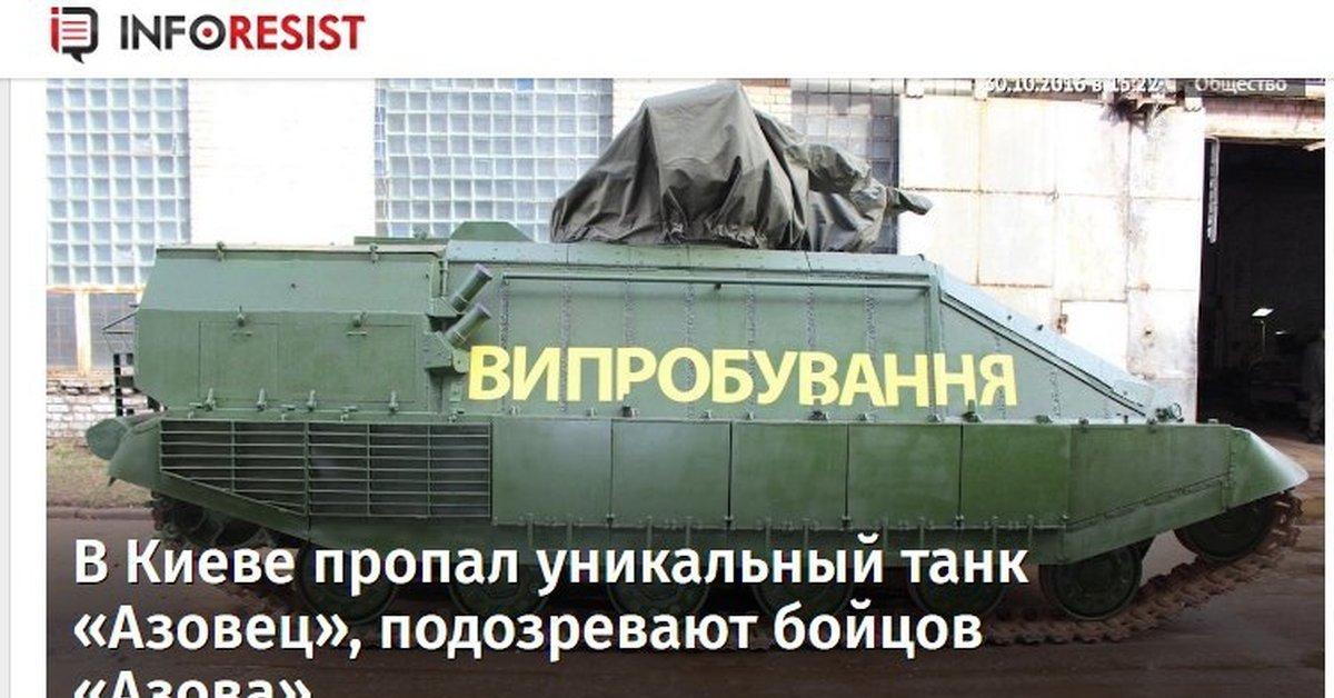 Украинский танк демотиваторы
