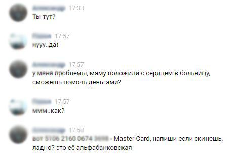 Очередное письмо с просьбой прислать денег.Что делать? Мошенничество, Карты, Яндекс деньги, Обман, ВКонтакте, Длиннопост