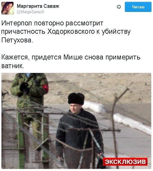 Интерпол повторно рассмотрит причастность Ходорковского к убийству Петухова