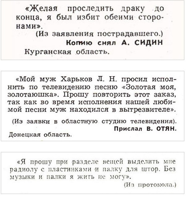 Идиотизмы Выпуск №5 СССР, юмор, нарочно не придумаешь, журнал крокодил, длиннопост