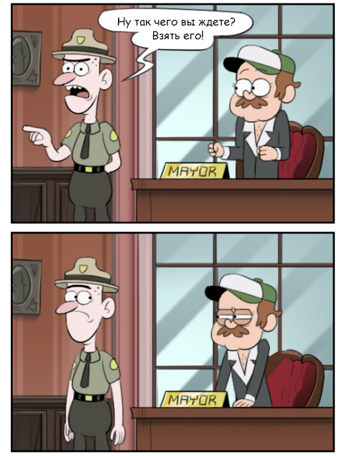 Не шути с мэром Gravity Falls, Тайлер Кьютбайкер, Дурланд, малыш Гидеон, Комиксы, перевод, moringmark, длиннопост