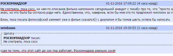 Вот чем занимается Роскомнадзор... Роскомнадзор, Сосет, Rutororg