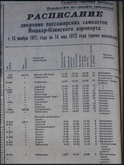 новости: расписание автобуса кокшайск-йошкар ола текста дому:
