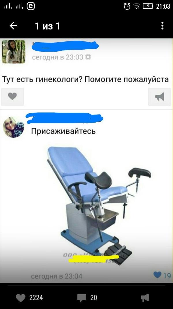 Осмотр у гинеколога на собеседовании — photo 12