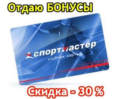 a23ff696f059 Всем желающим - бесплатно Скидки, спортмастер, бонусы, халява