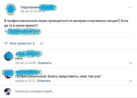 Об образовании скриншот, ВКонтакте, Комментарии, подслушано
